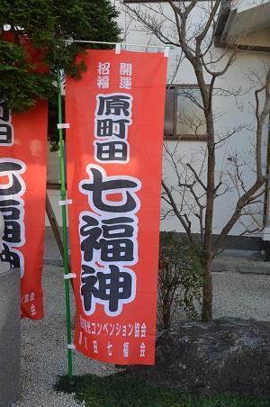 20170101町田七福神③寿老人06