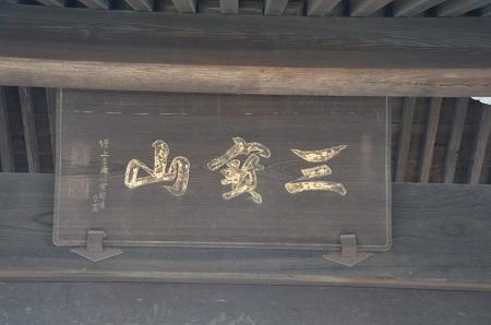 20170101町田七福神③寿老人03