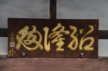 20170101町田七福神③寿老人12