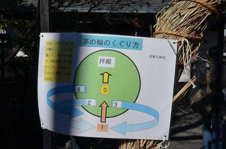 20170101町田七福神④弁財天08