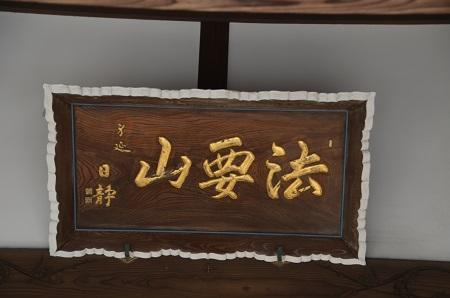 20170101町田七福神⑤毘沙門天07