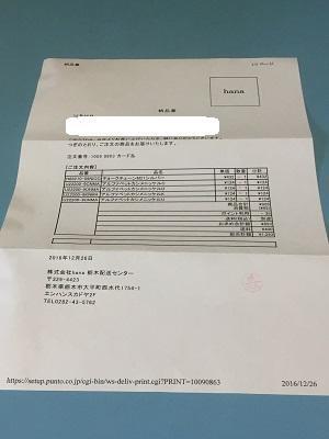 20170104メール便03