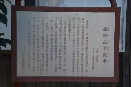 20170111全長寺 布袋尊03