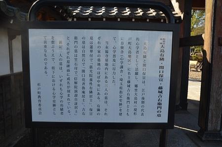20170111永福寺 寿老人03
