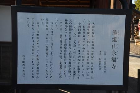 20170111永福寺 寿老人02