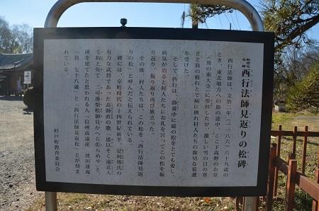 20170111永福寺 寿老人16