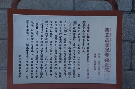 20170111福正院 福禄寿02