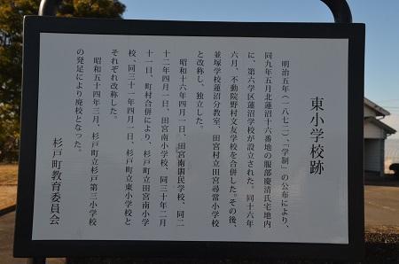 20170111東小学校02