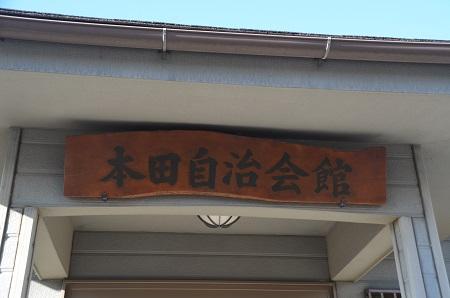 20170111大川戸分校12