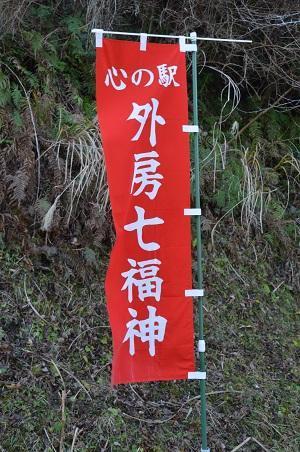 20170121遍照寺 恵比寿02