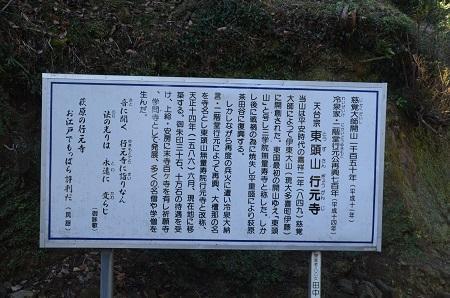 20170121行元寺 毘沙門天04