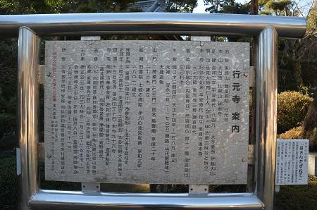 20170121行元寺 毘沙門天16