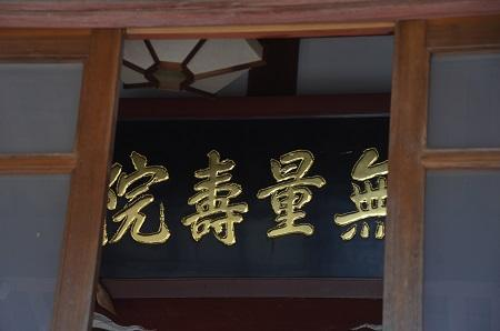 20170121行元寺 毘沙門天15