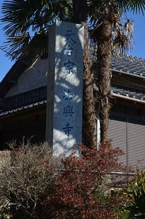20170121法興寺 大黒天02