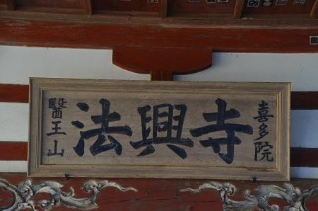 20170121法興寺 大黒天10