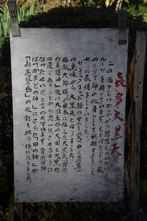 20170121法興寺 大黒天13