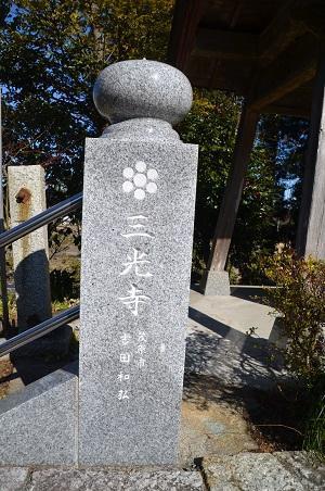 20170121三光寺 弁財天11