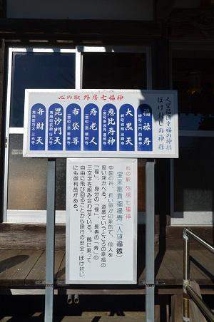 20170121西善寺 福禄寿05