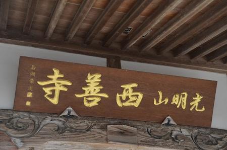 20170121西善寺 福禄寿12