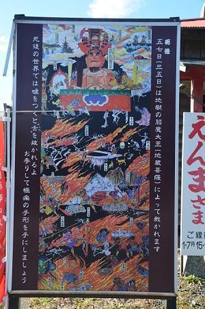 20170121西善寺 福禄寿09