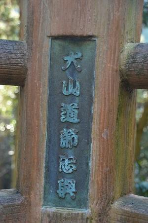 20170126伏姫籠穴18