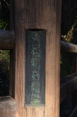 20170126伏姫籠穴15