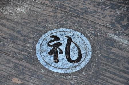 20170126伏姫籠穴24