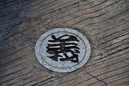 20170126伏姫籠穴23