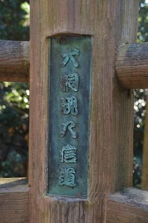 20170126伏姫籠穴19