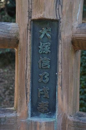 20170126伏姫籠穴20