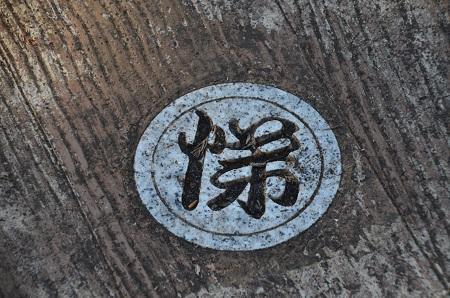 20170126伏姫籠穴29