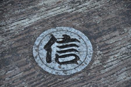 20170126伏姫籠穴27