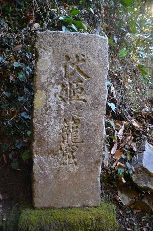 20170126伏姫籠穴31