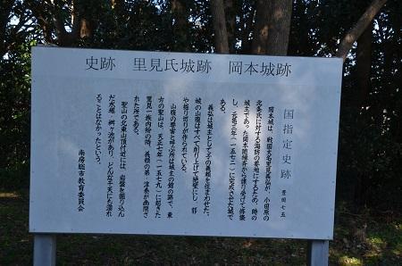 20170126岡本城址09