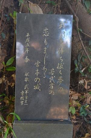 20170126宮本城址19