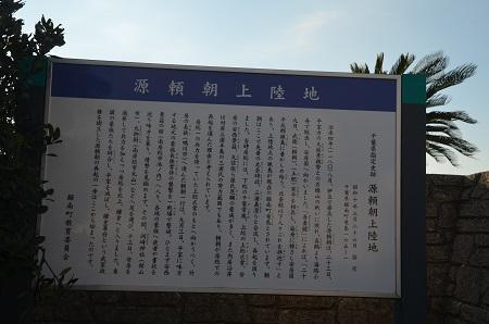 20170126頼朝上陸地02