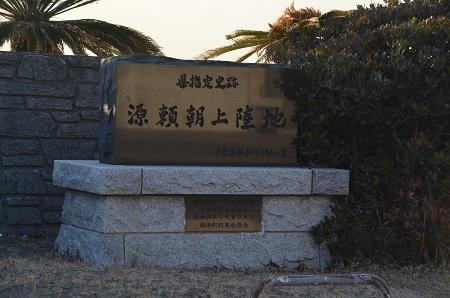 20170126頼朝上陸地07