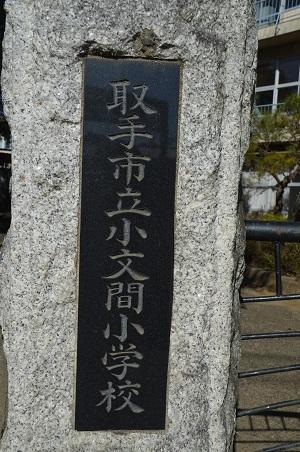 20170131小文間小学校03