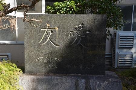20170131小文間小学校09