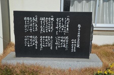 20170131井野小学校15