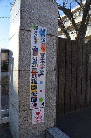 20170131戸頭西小学校02