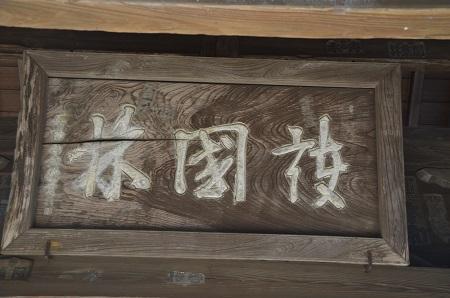 20170131地蔵ケヤキ03