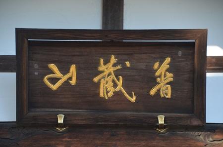 20170131地蔵ケヤキ12