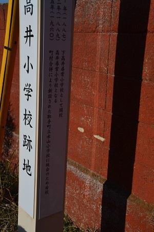 20170131下高井小学校05