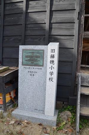 20170206旧・樺穂小学校校舎04
