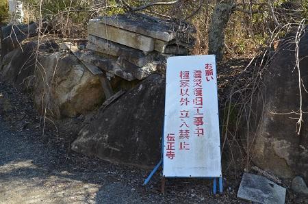 20170206茨木百景 伝正寺と真壁城址09