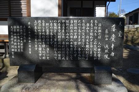 20170206茨木百景 伝正寺と真壁城址28