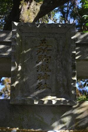 0170206五所駒瀧神社10