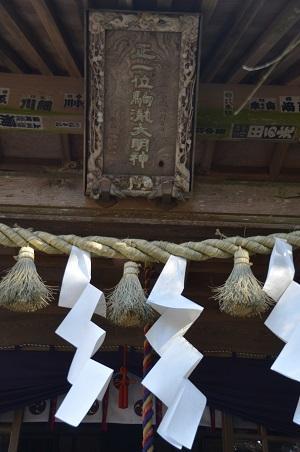 0170206五所駒瀧神社17