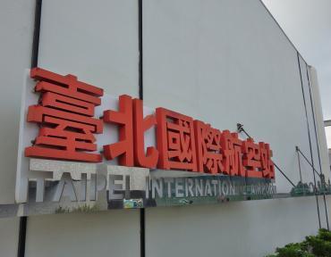 台北国際機場